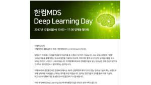 한컴MDS, 임베디드 AI 컴퓨팅 역량 강화...6일, '딥러닝 대회' 개최