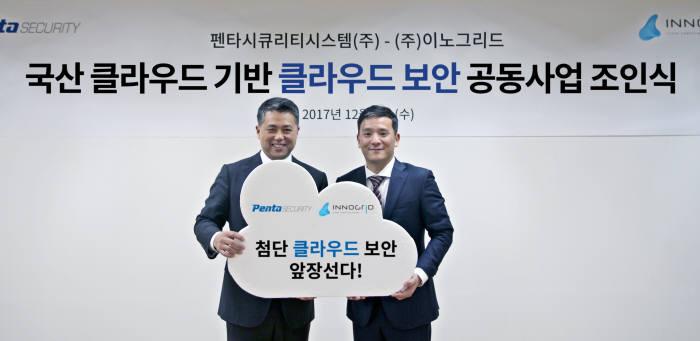 펜타시큐리티와 이노그리드는 6일 국산 클라우드 기반 클라우드 보안 공동사업에 협력하기로 했다 사진 왼쪽부터 이석우 펜타시큐리티시스템 사장, 조호견 이노그리드 대표.
