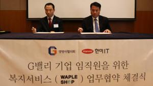 한미약품그룹, G밸리 입주기업에 그룹 임직원 복지몰 와플샵 공유
