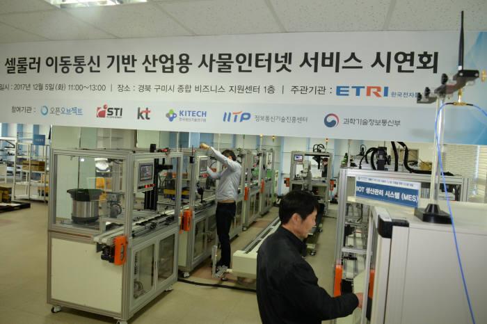 지난 5일 경북 구미시 종합 비즈니스 지원센터에서 진행된 '셀룰러 이동통신 기반 산업용 사물인터넷 서비스 시연회'의 모습