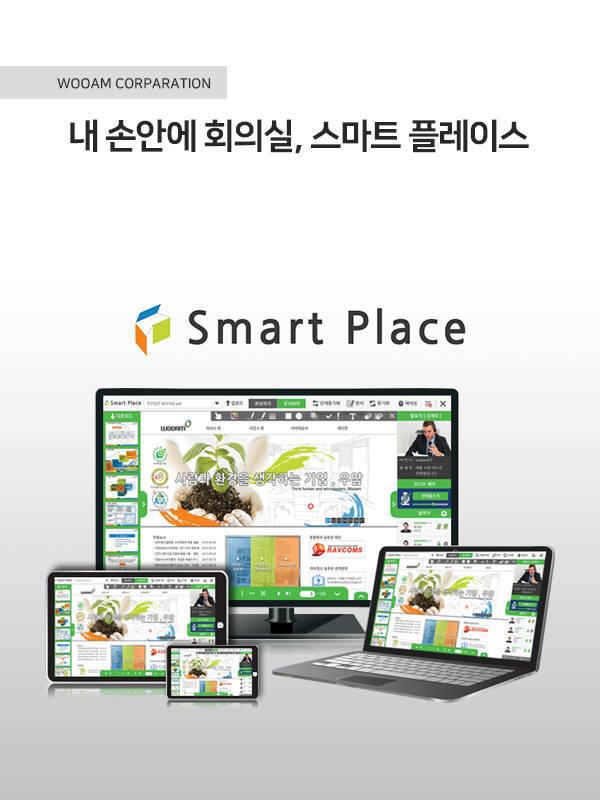 우암코퍼레이션, 대한민국 SW품질대상 우수상 수상