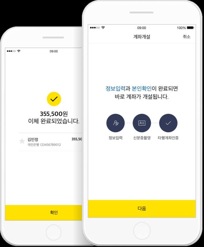 """카카오뱅크 """"취약점 찾으면 보상한다"""""""