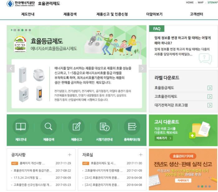 에너지공단 효율관리제도 홈페이지 원스톱 서비스로 개선