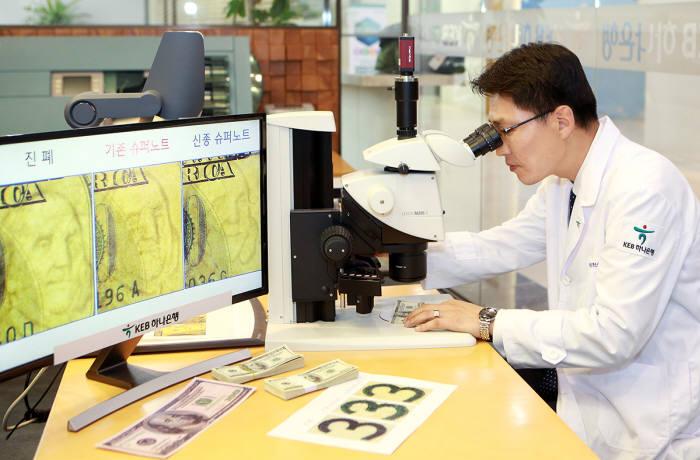 KEB하나은행은 신종 슈퍼노트를 발견했다.