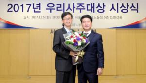 동화약품, 2017 우리사주대상 고용노동부장관상 수상