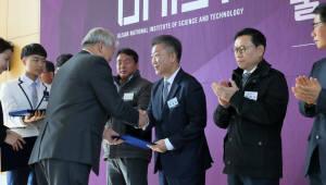UNIST 기업혁신센터 1주년... 기업회원 33개