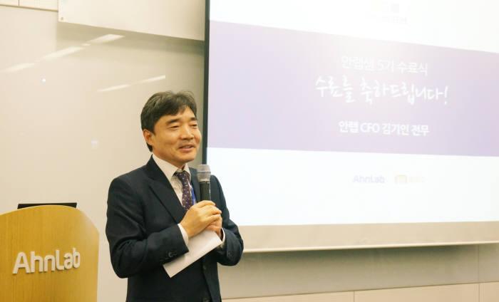6일 경기 성남시 안랩 사옥에서 진행된 '안랩샘(AhnLab SEM)' 5기 수료식 김기인 안랩 전무가 축사를 하고 있다.