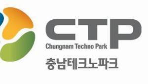 충남TP, '2017 졸업·입주기업 홈커밍데이' 개최