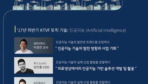 KAIST 기업가정신연구센터, '2017 KAIST 테크-벤처 포럼'개최
