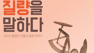 국립대구과학관, '저울, 질량을 말하다' 특별전 개최