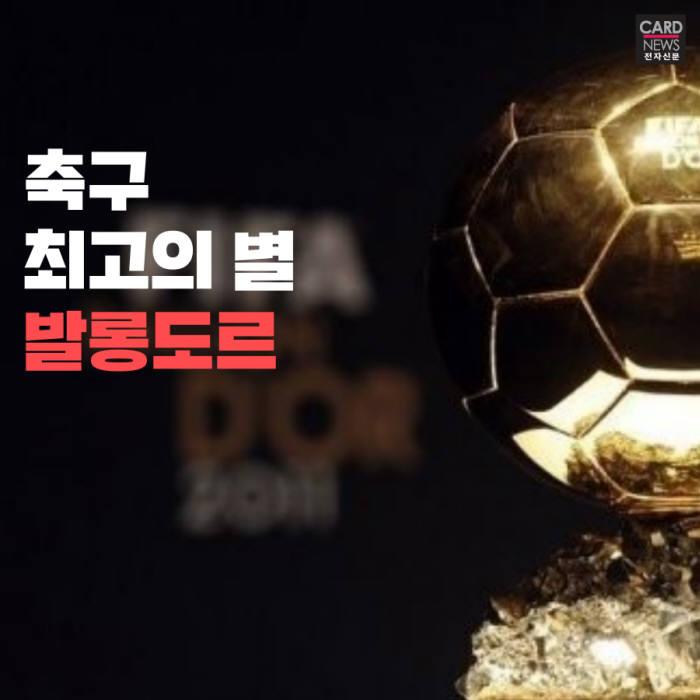 [카드뉴스]축구, 최고의 별 '발롱도르'