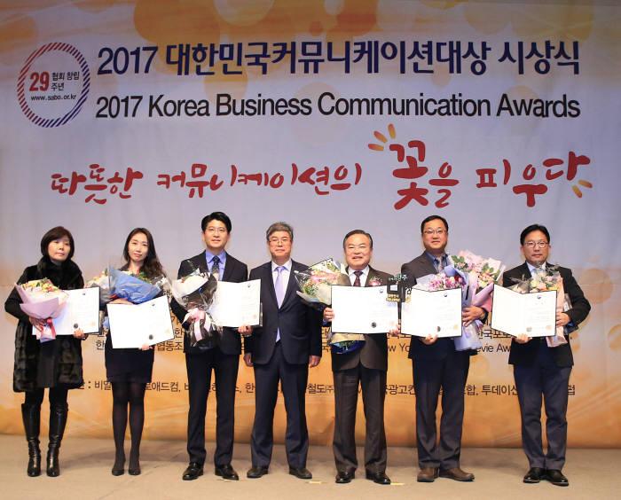 롯데 관계자들이 6일 한국프레스센터에서 열린 '2017 대한민국 커뮤니케이션 대상'에서 기념촬영했다.