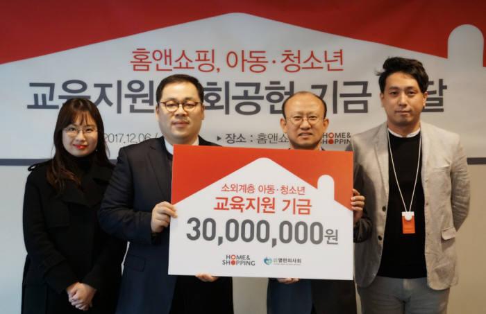 전순구 홈앤쇼핑 사회공헌센터장(오른쪽 두번째)와 김태윤 열린의사회 상담실장(왼쪽 두번째), 양측 관계자가 기념 촬영했다.