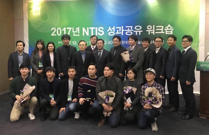 지난 6일 서울 한국과학기술회관에서 열린 '2017 NTIS 성과보고회'에서 데이터 품질평가 우수기관 관계자와 NTIS 정보활용 경진대회 수상자들이 기념촬영 했다. [자료:한국환경산업기술원]
