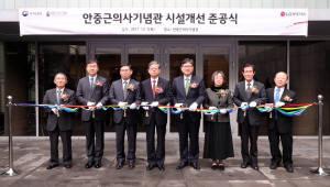 LG하우시스 '안중근의사기념관' 개보수