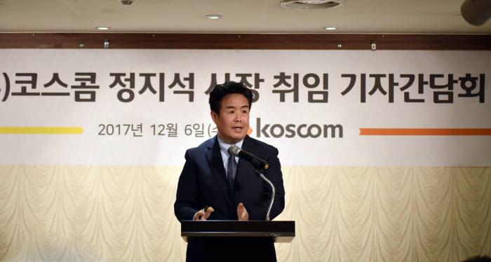 정지석 코스콤 사장