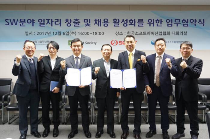 서홍석 한국소프트웨어산업협회 부회장(왼쪽에서 네 번째)과 스카우트, 엑스퍼트소사이어티 관계자들이 업무협약식을 마치고 기념촬영했다. 한국SW산업협회 제공