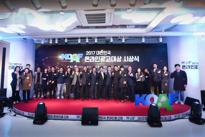 지난 6일 서울 서초구 모나코스페이스에서 개최된 '2017 대한민국 온라인광고제'에서 김석환 한국인터넷진흥원장과 수상자가 기념사진을 촬영하고 있다.