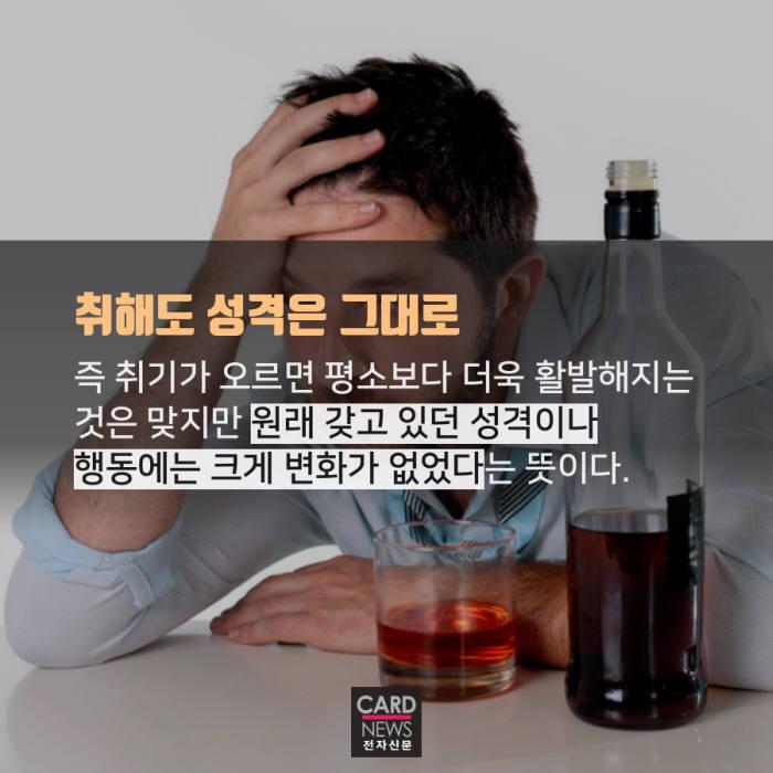 [카드뉴스]술만 마시면 돌변하는 당신...그 '개' 너야