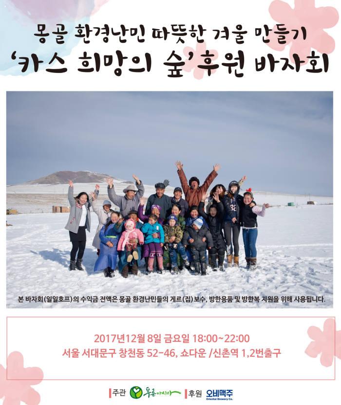 오비맥주, 몽골 환경난민 돕기 자선행사 열어