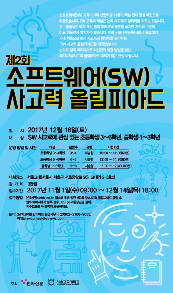 전자신문이 개최한 제2회 SW사고력올림피아드