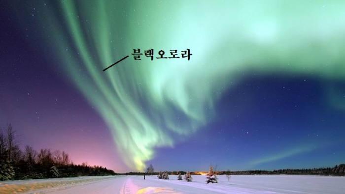 그림1. 블랙오로라는 지구자기장을 따라 커튼처럼 형성된 오로라 중 어두운 영역을 칭하는 말이다. 출처: 이관철