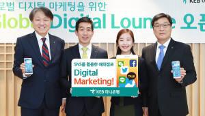 KEB하나은행, 글로벌 모바일 플랫폼 디지털 라운지 오픈