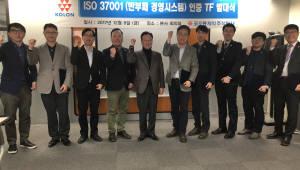 코오롱제약, 반부패 경영시스템 확립 ISO37001 선포