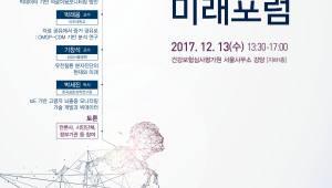 심평원, 13일 보건의료 빅데이터 미래포럼 개최
