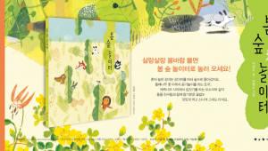 산림청 개청 50주년 기념 책자 '봄 숲 놀이터' 출간