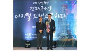 시큐센, '2017 전자문서 콘퍼런스' 참여…KISA 원장상 수상