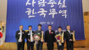 무협 광주전남본부, '전남 수출탑 및 유공포상 전수식' 개최