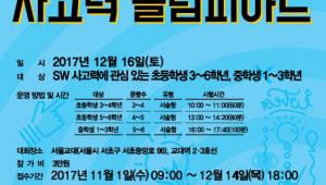 제2회 SW사고력올림피아드, 전국에서 학생들 몰려…내년부터 지방 개최 추진