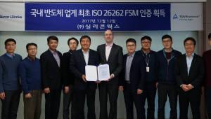 실리콘웍스, 업계 최초 ISO26262 FSM 인증