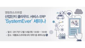 비즈플레이, 영림원 주최 '산업단지 클라우드 ERP 세미나' 참여
