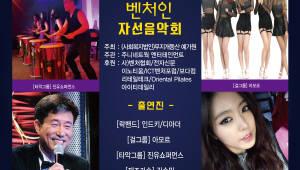 벤처인 재능기부...2017 벤처인 자선음악회