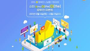 신한은행, 페이스북 이벤트