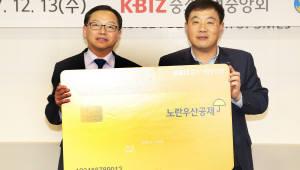노란우산공제 제휴 신용카드 내년 1월 나온다...노란우산공제-신한카드 MOU