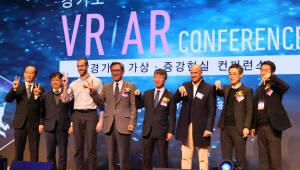 가상·증강현실의 미래를 본다···경기도 VR·AR 콘퍼런스 13일 개막