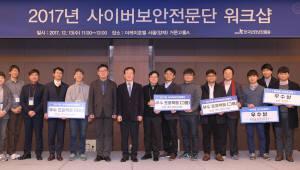 KISA, 올해 사이버보안전문단·SW 신규취약점 우수 신고자 시상