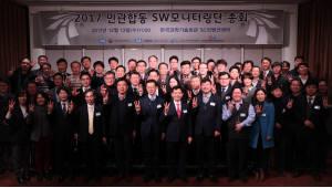 SW산업협회, 2017 민관합동 SW모니터링단 총회 개최