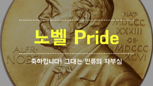 '노벨 Pride' 축하합니다! 그대는 인류의 자부심