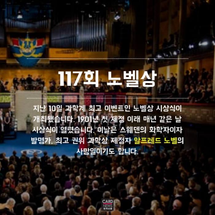 [카드뉴스]'노벨 Pride' 축하합니다! 그대는 인류의 자부심