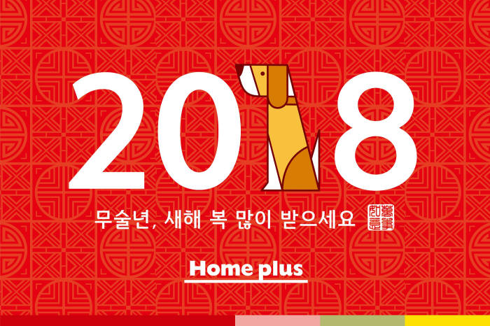 홈플러스, 2018 '설 선물세트 사전예약 판매' 돌입