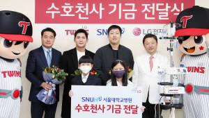 LG전자·LG트윈스, 난치병 어린이에게 '사랑의 수호천사 기금' 전달