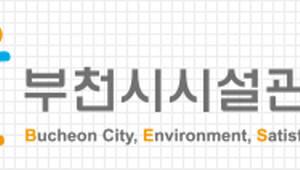 부천시설관리공단, 대한민국 안전대상 장관상