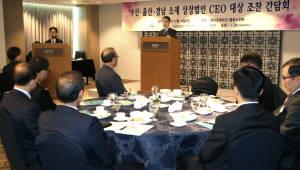 한국거래소, 부·울·경 소재 상장법인 CEO 대상 조찬간담회 개최