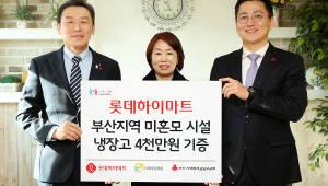 롯데하이마트, 부산 미혼모 시설에 총 4000만원 상당 냉장고 전달