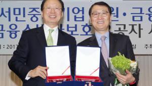 신한은행, 금융소비자보호 최우수 기관 선정