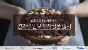 P2P금융 6개사, 공동 동산 담보 상품 출시